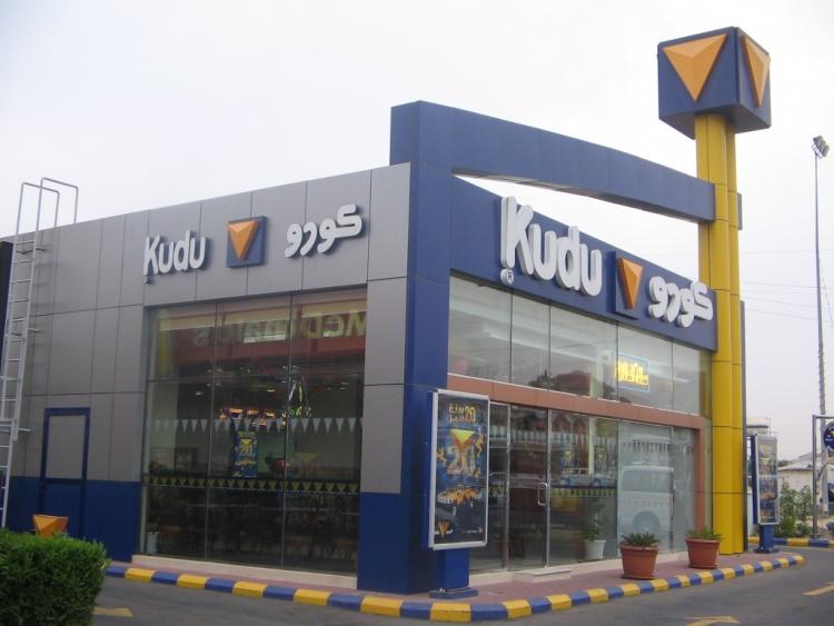 أرقام هواتف وعناوين فروع مطعم كودو في الرياض مدينة الرياض