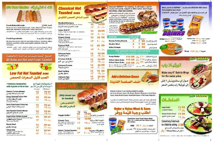 مطعم صب واي من أرقى مطاعم الرياض مدينة الرياض