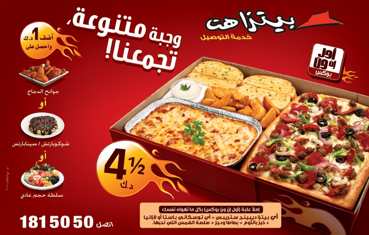 نتيجة بحث الصور عن منيو مطعم بيتزا هت الرياض