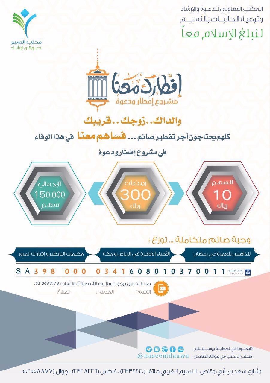 إفطارك معنا مشروع إفطار ودعوة مدينة الرياض