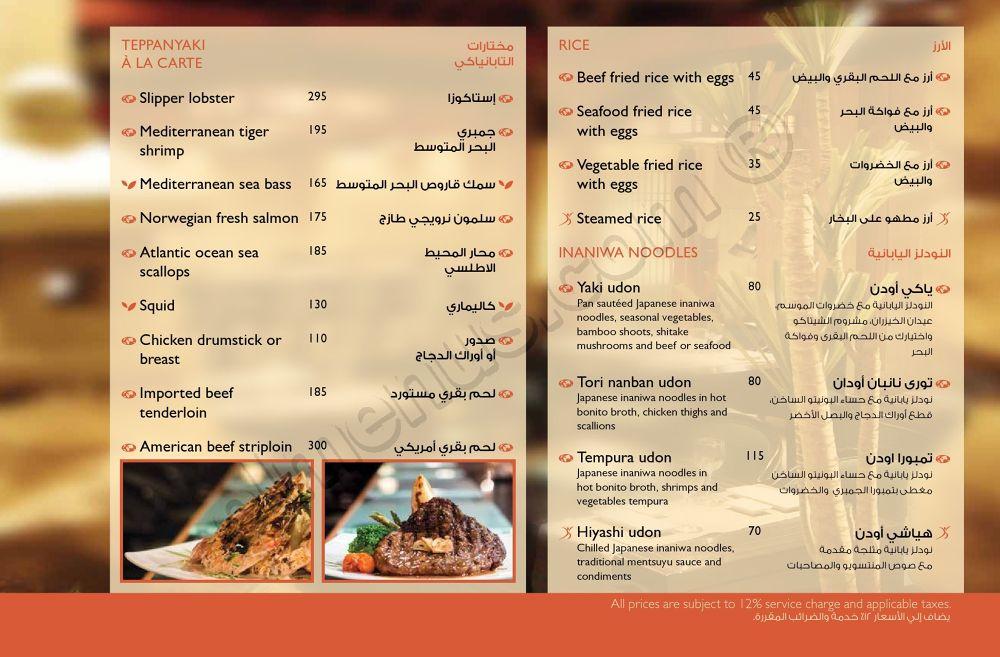 دليل مطاعم الرياض مع أرقام هواتفها وعناوين فروعها والتفاصيل كاملة مدينة الرياض