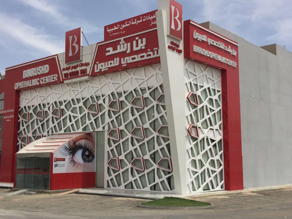 مركز ابن رشد للعيون بالرياض مدينة الرياض