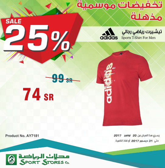 514ffdcc3 أفضل ١١ محل ملابس رياضية بالرياض | مدينة الرياض