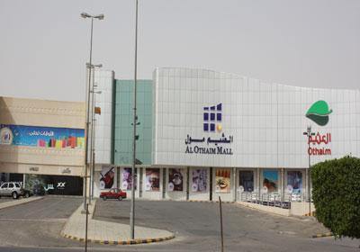 أفضل مولات الرياض المتعة والتسوق مدينة الرياض