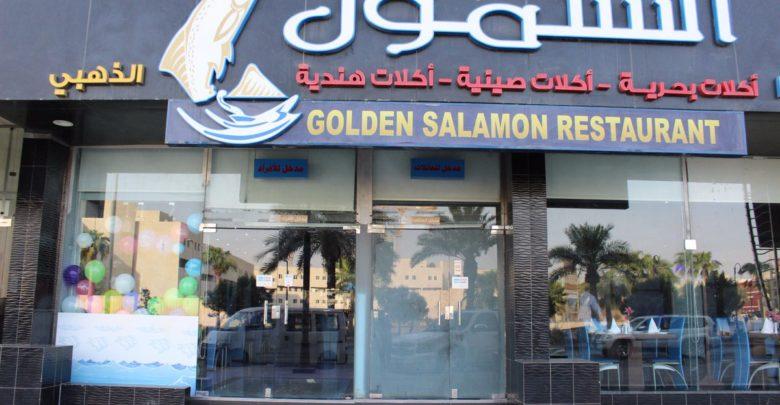 لحما طريا لعشاق الأسماك مطعم السلمون الذهني طعم لايقاوم جرب وبالصور مدينة الرياض