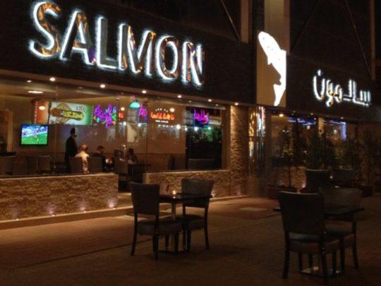 مطعم سالمون لجميع أنواع الأسماك فقط لعشاق المأكولات البحرية مدينة الرياض