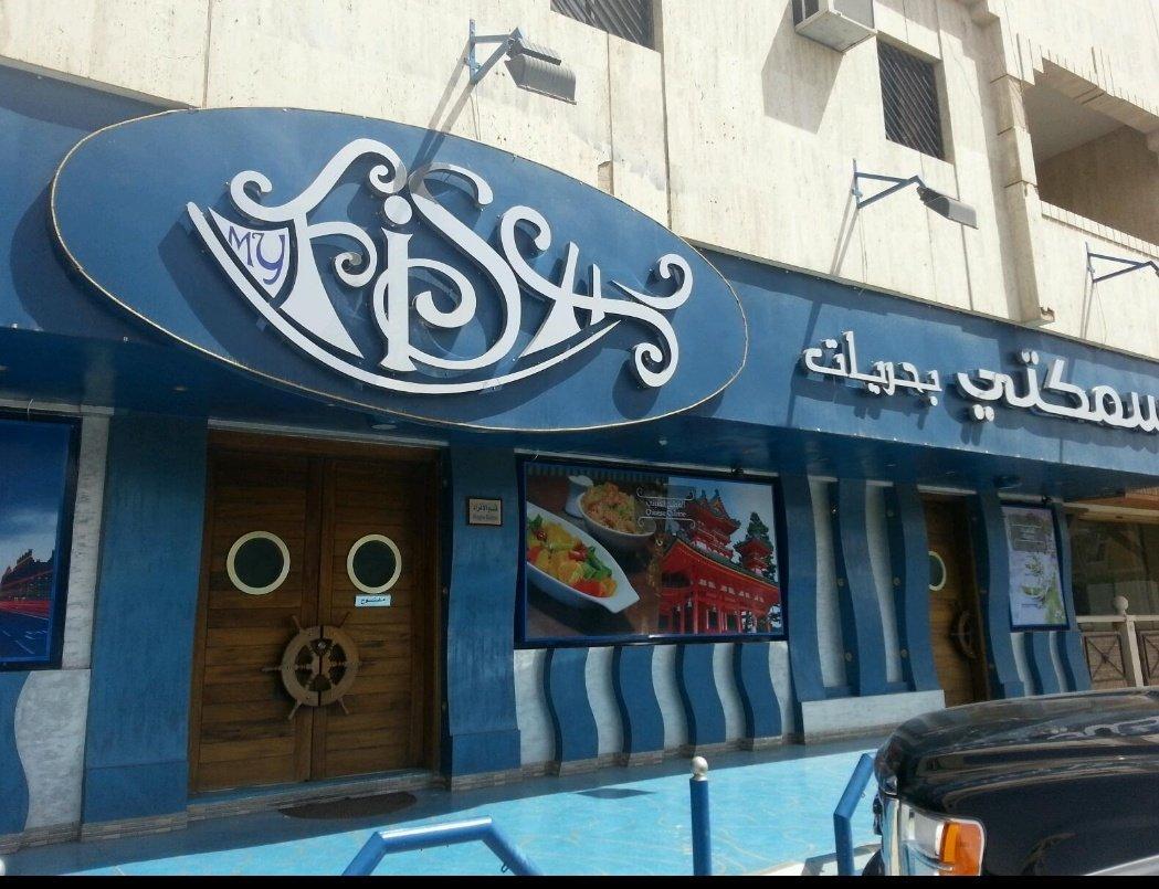 اسبح في عالم من الأسماك بأنواعها مقلية ومشوية في مطعم سمكتي بالرياض مدينة الرياض