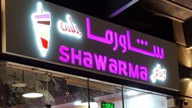 7ba78e4c0 مطعم شاورما بلس، الطعم الرهيب مع الصلصات المتنوعة .. بالصور والتفاصيل