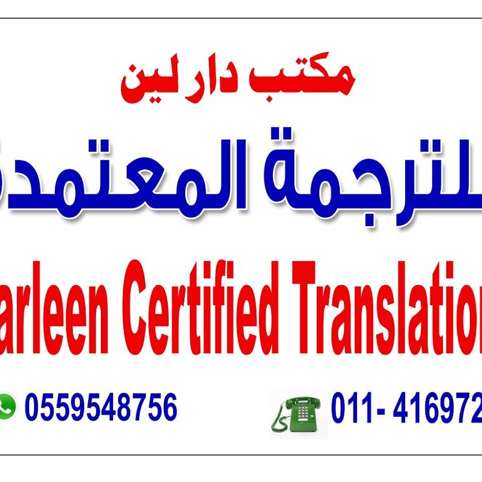 أفضل 9 مكاتب ترجمة بالرياض معتمدة بأسعار لا تقارن مدينة الرياض