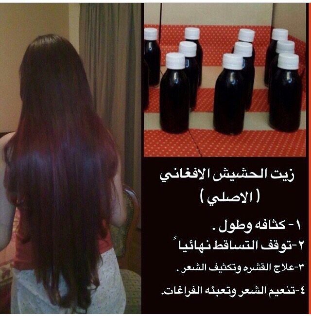7 فوائد لزيت الحشيش للشعر الخفيف 0540428830 مدينة الرياض