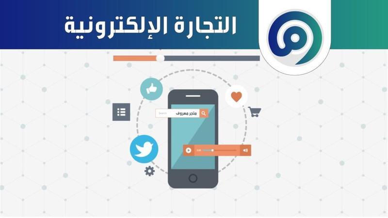 ترخيص موقع الكتروني في السعودية